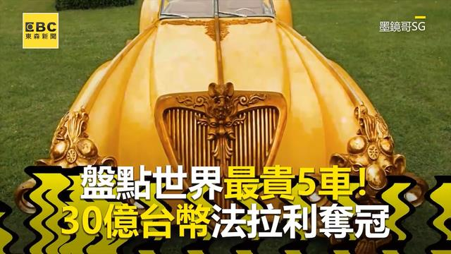 盤點世界最貴5車!30億台幣法拉利奪冠