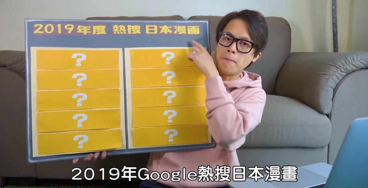 Google公布熱搜日本漫畫前十名 HowHow驚呼「有4個完全沒聽過」