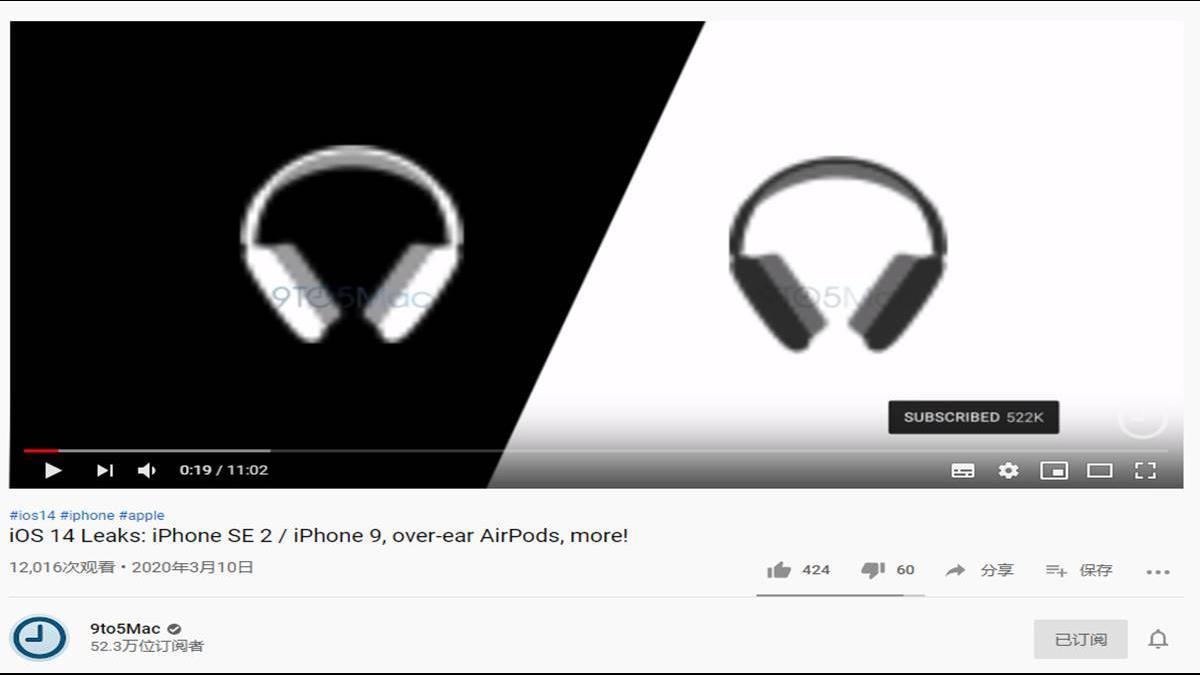 爆料大神再揭iOS 14多項亮點!Apple擬推新系列頭戴耳機