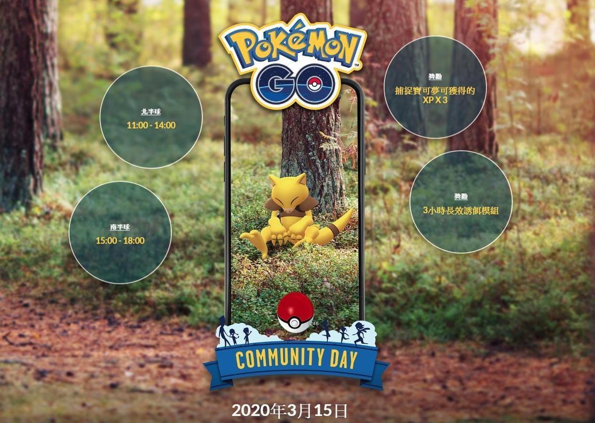 疫情害Pokémon Go社群日取消 網崩潰:我都請好假了