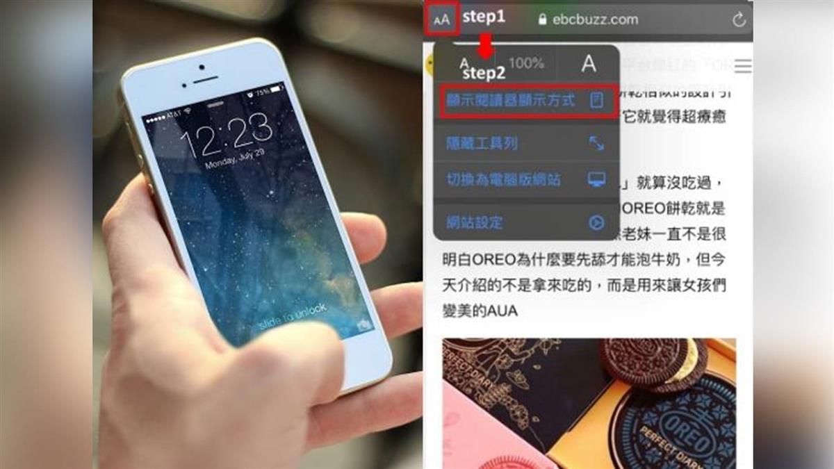 和iphone一秒就變熟!Safari瀏覽器實用小技巧,廣告太煩擋畫面靠這招解決~