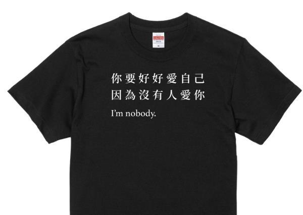 我負面我驕傲!經典3款負面T恤哪款最適合你,穿著讓路人秒懂你的水逆日常