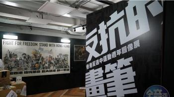 漫畫基地舉辦反送中週年圖像展 觀眾看展彷彿置身香港抗爭現場
