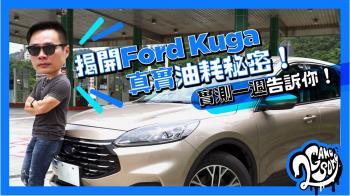 揭開 Ford Kuga 真實油耗秘密!實測一週告訴你!