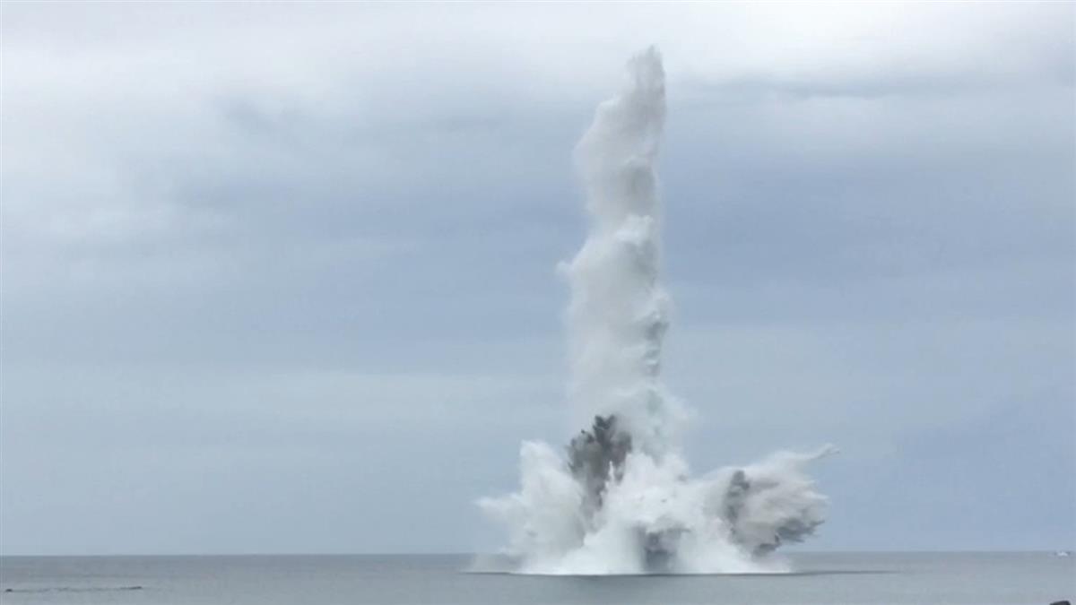 卯澳灣13顆未爆彈引爆!海水衝天開炸瞬間曝