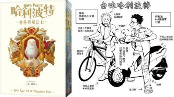 哈利波特竟變台灣人?網友惡搞接龍玩瘋了