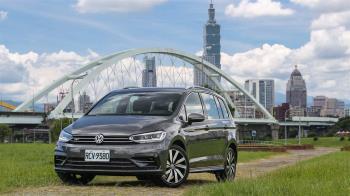 家庭的忠實伴侶,Volkswagen Touran 低調但卻是最懂家庭的車