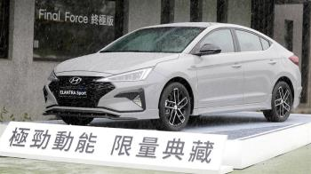 最後的國民200匹!HYUNDAI ELANTRA Sport Final Force