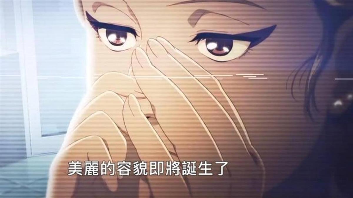 人氣恐怖漫畫改編 韓國動畫《整容液》預告片超毛