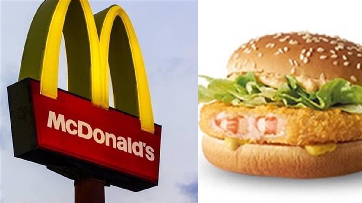 麥當勞月底停賣7產品 中杯熱奶茶、黃金蝦堡都在列
