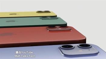 果粉暴動!iPhone 12最終版售價瘋傳 只要2萬就能入手