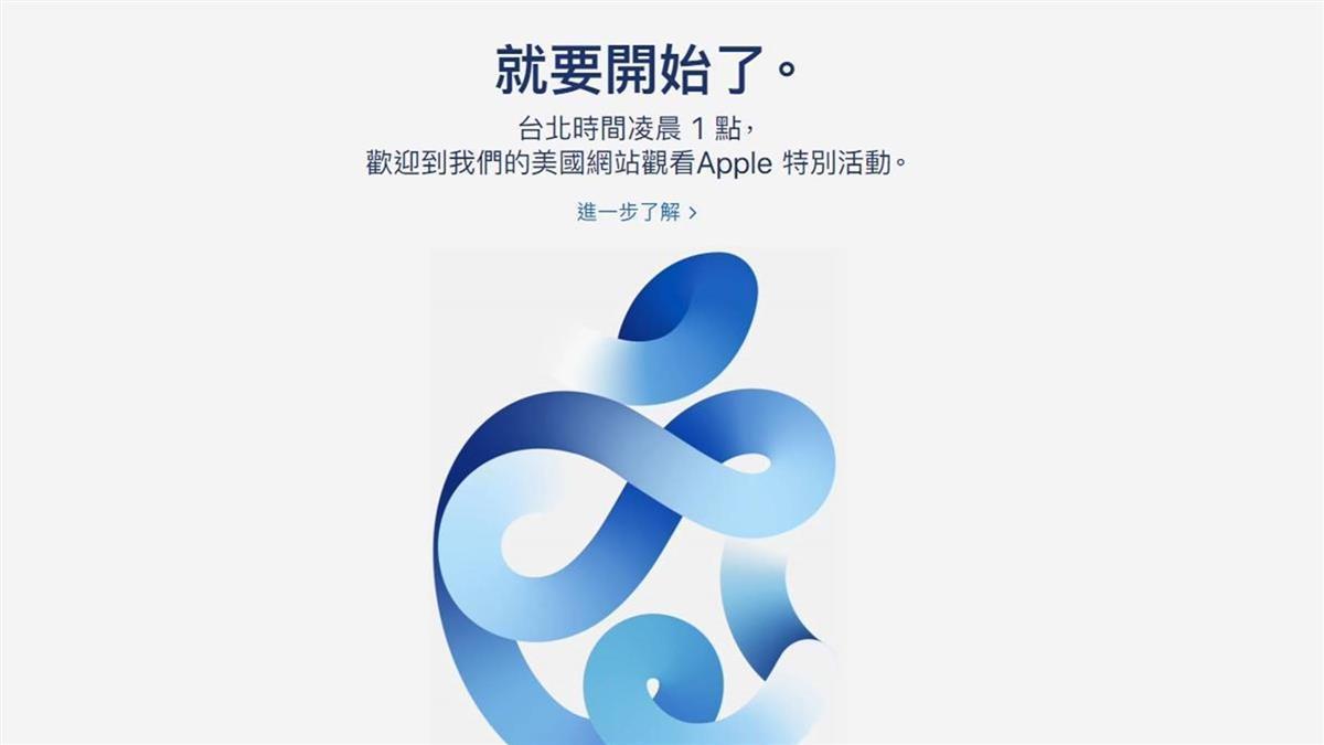 果迷哭了!蘋果新機發表會將登場 iPhone 12還要再等等