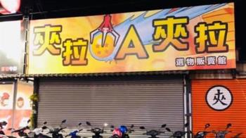 諧音店名超有梗!夾娃娃店叫「夾拉A夾拉」 經典音樂秒響起