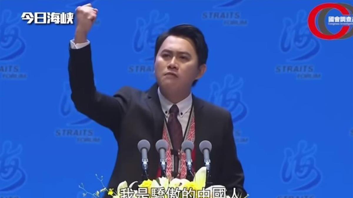 阿美族青年登海峽論壇高喊「我是驕傲的中國人」 網:祖靈會掐死你