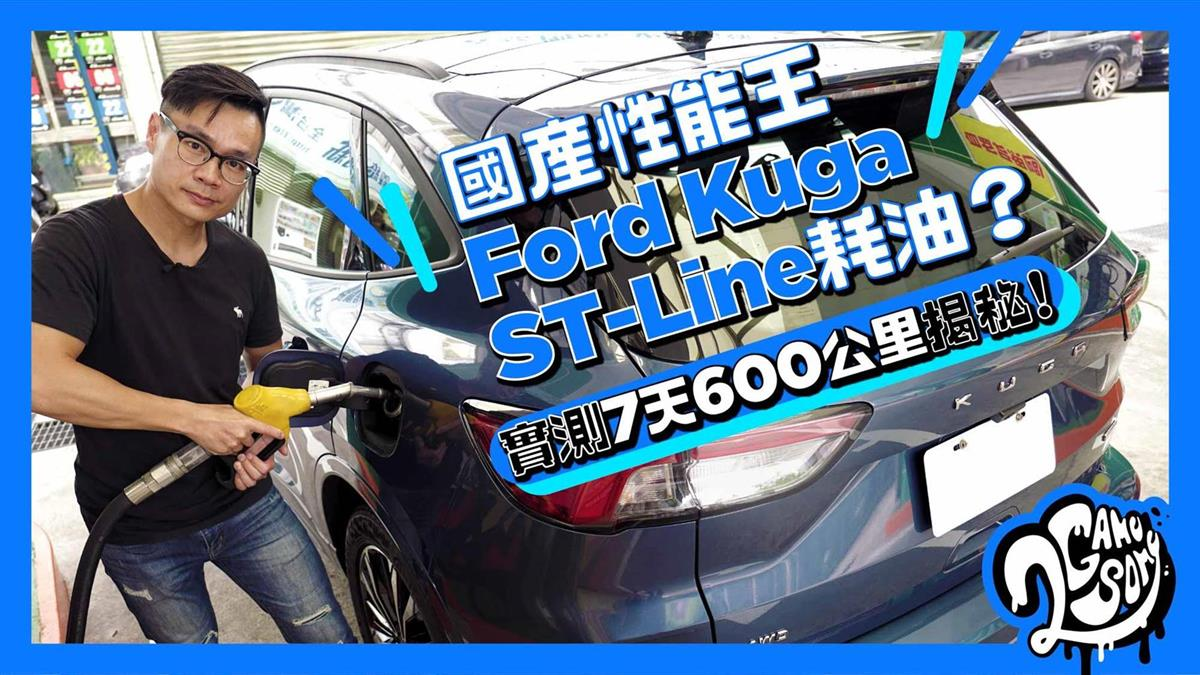 國產性能王 Ford Kuga EcoBoost 250 AWD ST-Line 耗油嗎?實測 7天 / 600公里揭秘!