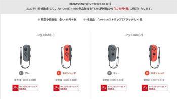被玩家戲稱「消耗品」日本任天堂宣布Joy-Con要降價了