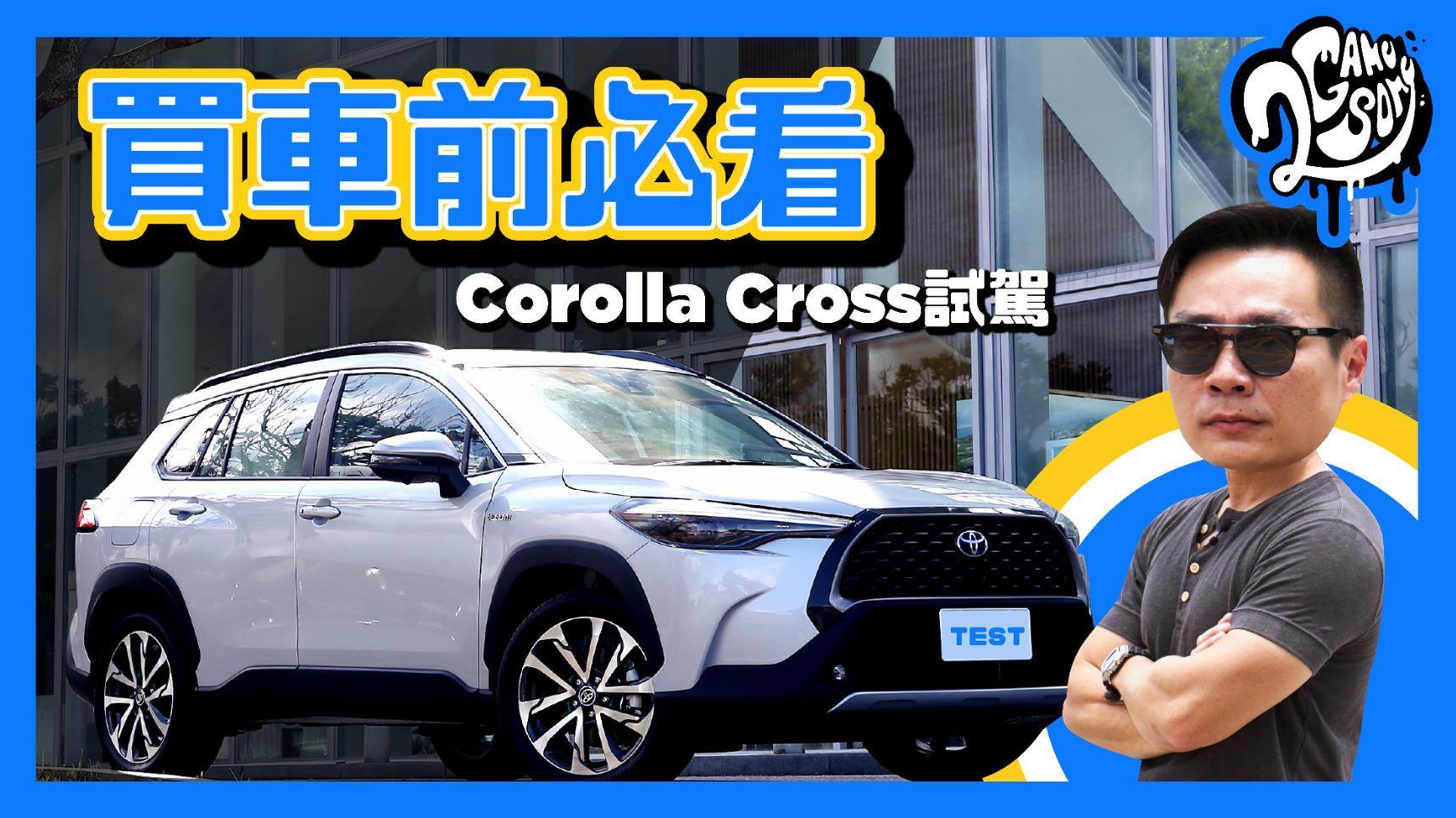 預約 CUV 銷售王!十分鐘告訴你 Toyota Corolla Cross 所有必知重點