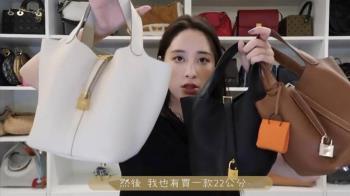 被罵炫富還唸錯Hermès 留法歐陽妮妮槓酸民「講對又說我做作」