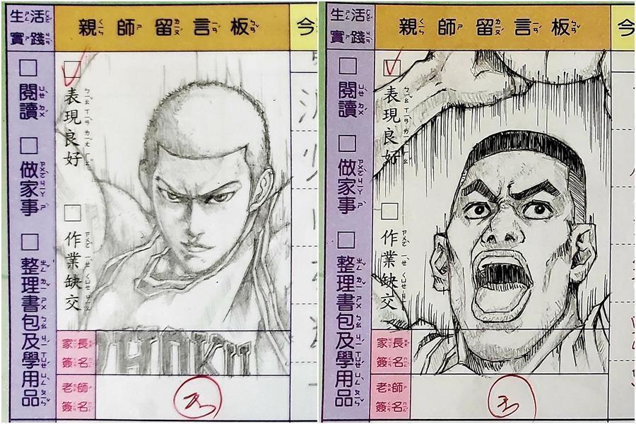 超狂老爸聯絡簿畫滿「湘北籃球隊」 網笑:老師會被圈粉