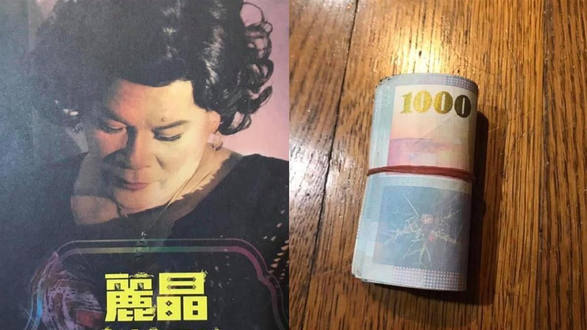 粉絲淚眼送上一捆千元鈔 澎恰恰淚眼模糊:我會加油!