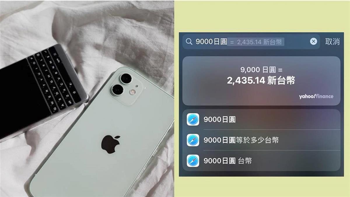 資深果迷可能都不知道!iPhone「6大隱藏實用功能」大公開,購物換算幣值不必再上網查啦~