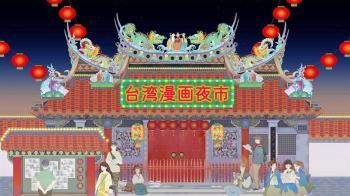 台灣原創漫畫日本開展「夜市」為主題推廣台漫