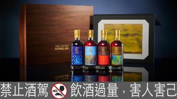 臺灣藝術與威士忌相遇!金車噶瑪蘭聯手國際藝術家推出藝術系列限量威士忌