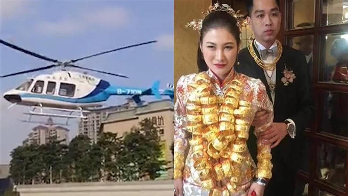 超狂婚禮一桌噴30萬 新郎出動直升機迎娶「鍍金」新娘