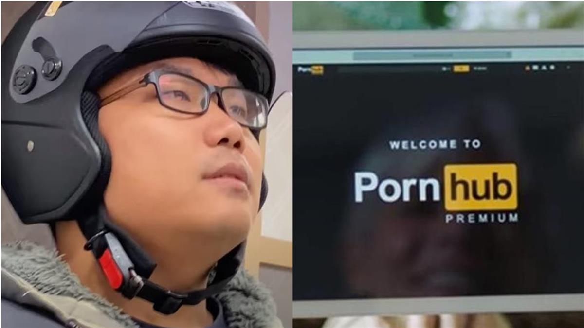 Pornhub狂刪片!台灣教師心血歸零 親吐悲痛心聲