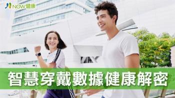台灣熟男壓力沉重全亞洲之冠 智慧穿戴數據健康解密