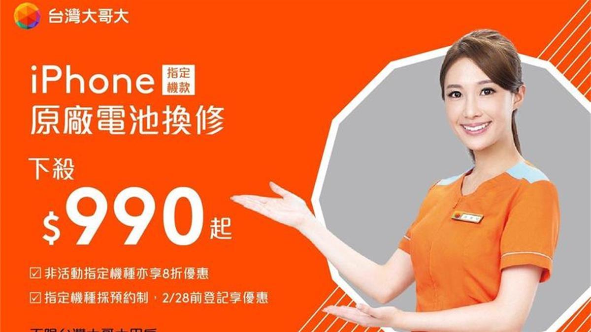 台灣大哥大佛心宣布 8款iPhone換修電池只要990元